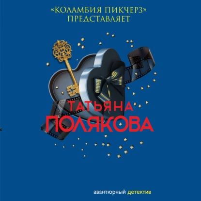 «Коламбия пикчерз» представляет