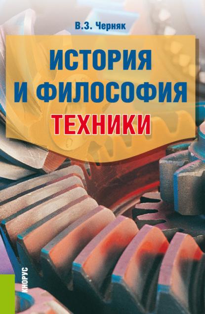 В. З. Черняк. История и философия техники