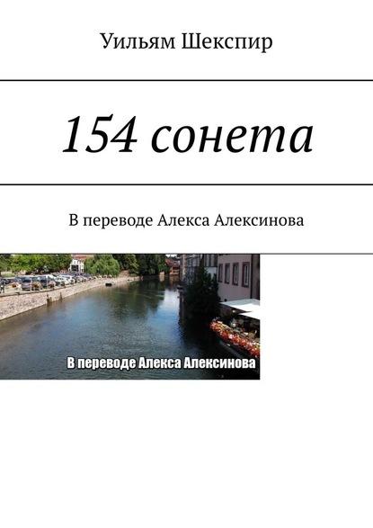 154сонета