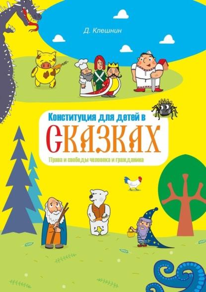 Дмитрий Клешнин Конституция для детей всказках. Права исвободы человека игражданина