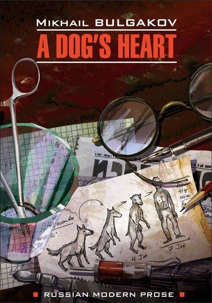 A dog's heart (A Monstrous Story) / Собачье сердце (Чудовищная история). Книга для чтения на английском языке