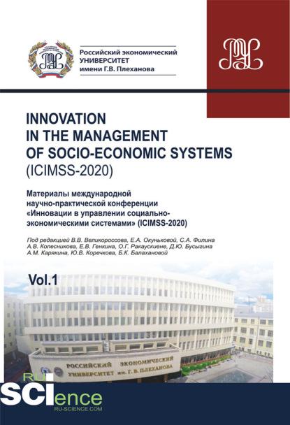 Innovation in the management of socio-economic systems (ICIMSS-2020). Материалы международной научно-практической конференции «Инновации в управлении социально-экономическими системами» (ICIMSS-2020). Vol. 1