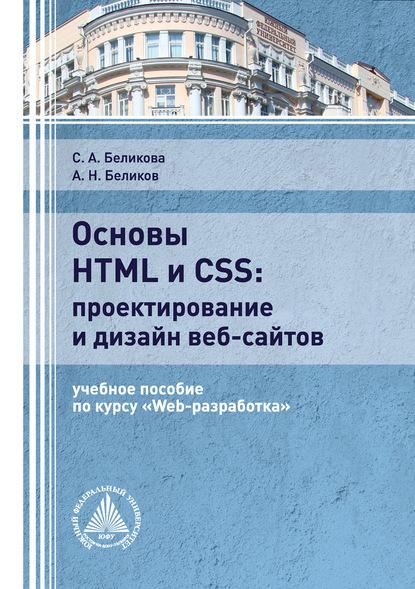 С. А. Беликова Основы HTML и CSS: проектирование и дизайн веб-сайтов
