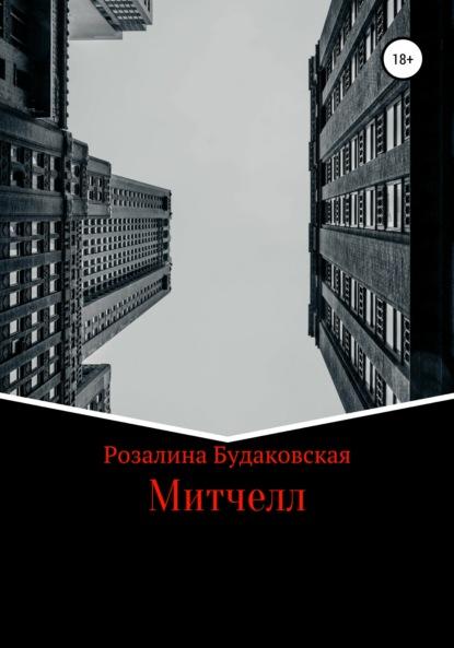 Розалина Будаковская Митчелл рональд митчелл жена за полкроны спектакль