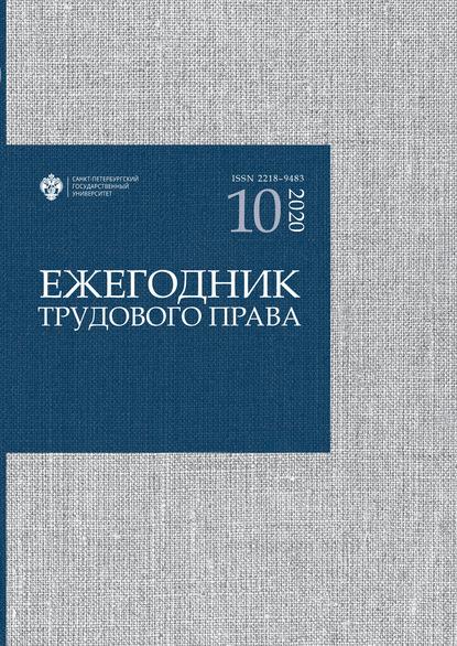 Группа авторов Ежегодник трудового права. Выпуск 10 / 2020 недорого