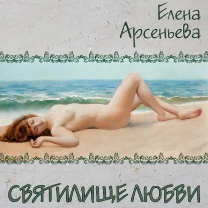 Елена Арсеньева Святилище любви арсеньева елена арсеньевна никарета святилище продажной любви