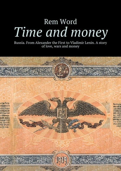 Rem Word Time and money. Russia. From Alexander the First to Vladimir Lenin. A story of love, wars and money lucy atkins first time parent the honest guide to coping brilliantly and staying sane in your baby's first year