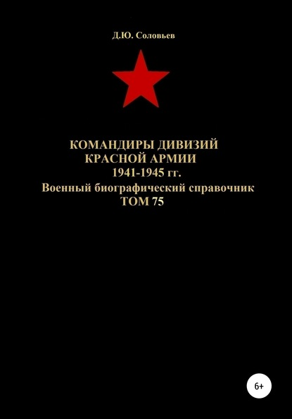 Денис Юрьевич Соловьев Командиры дивизий Красной Армии 1941-1945 гг. Том 75 недорого
