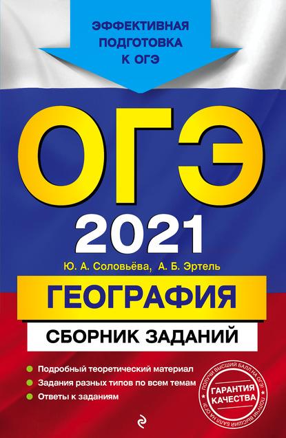 Ю. А. Соловьева ОГЭ-2021. География. Сборник заданий