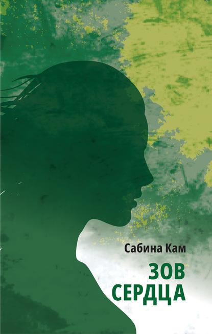 Сабина Кам Зов сердца кам 002