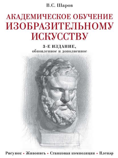 В. С. Шаров Академическое обучение изобразительному искусству недорого