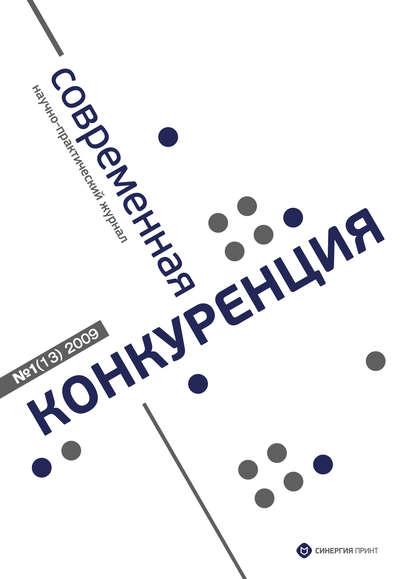 Современная конкуренция №1 (13) 2009