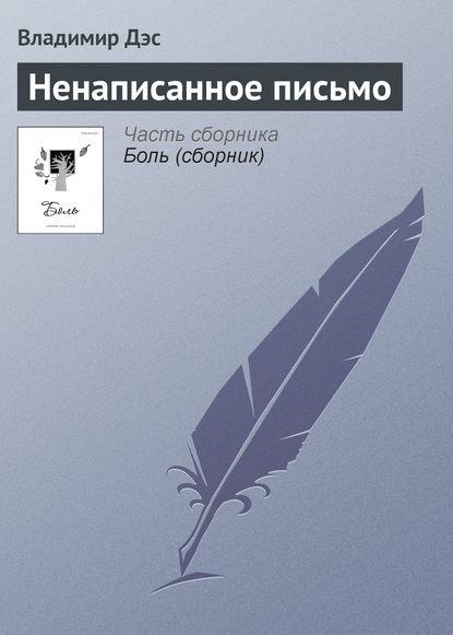 Владимир Дэс Ненаписанное письмо дэс владимир как убить муху сборник