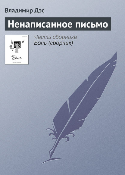 цена на Владимир Дэс Ненаписанное письмо