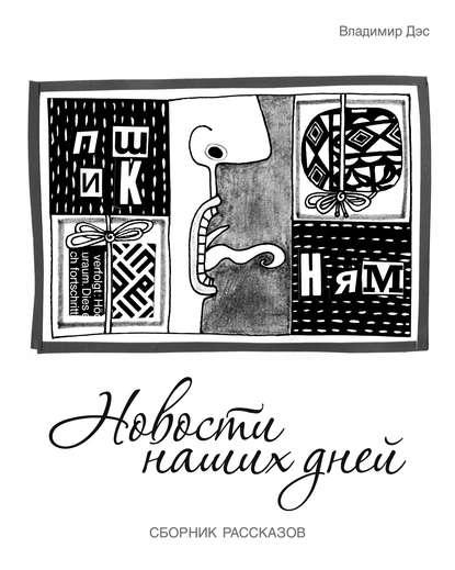 Владимир Дэс Новости наших дней (сборник) дэс владимир как убить муху сборник
