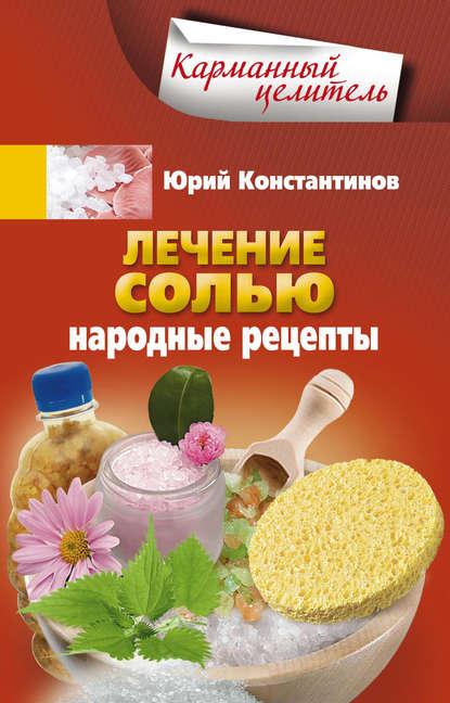 Фото - Юрий Константинов Лечение солью. Народные рецепты константинов ю лечение солью народные рецепты