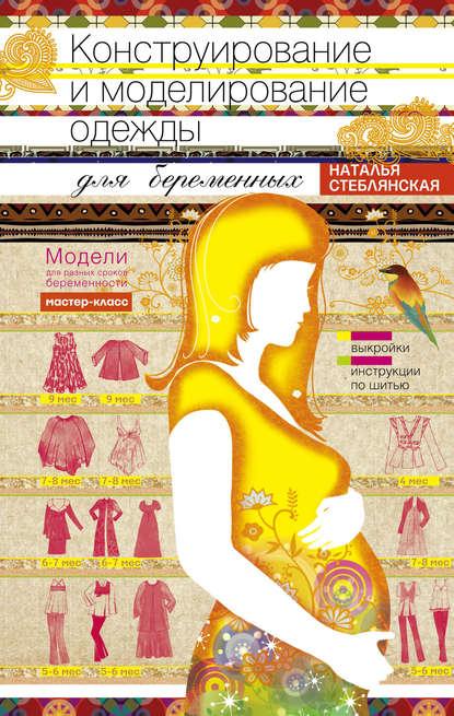 Конструирование и моделирование одежды для беременных. Модели