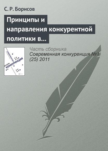 С. Р. Борисов Принципы и направления конкурентной политики в сфере малого и среднего предпринимательства
