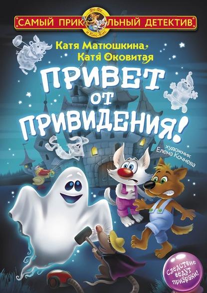 Екатерина Оковитая Привет от привидения! оковитая екатерина викторовна похититель принцесс
