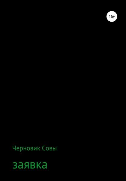 Черновик Совы Заявка
