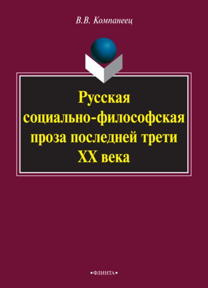 Русская социально философская проза последней трети