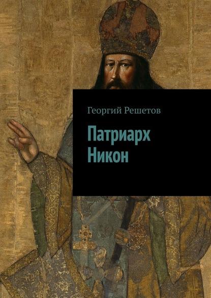 Георгий Решетов Патриарх Никон константин писаренко патриарх никон загадки раскола