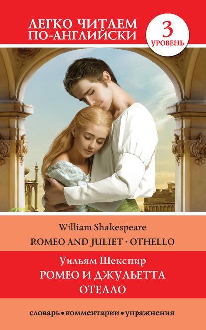 Romeo and Juliet. Othello / Ромео и Джульетта. Отелло