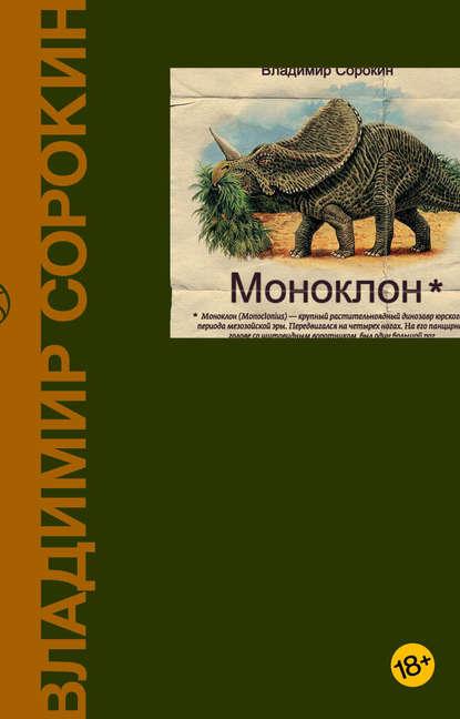 Владимир Сорокин. Моноклон (сборник)