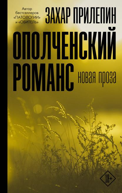 Захар Прилепин Ополченский романс прилепин захар грех