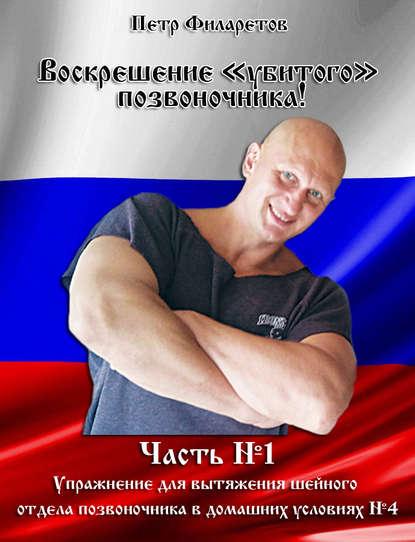 Петр Филаретов Упражнение для вытяжения шейного позвоночника в домашних условиях. Часть 4