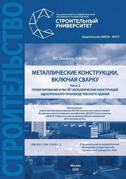 Р. С. Ольфати. Проектирование и расчет металлических конструкций, включая сварку. Часть 2