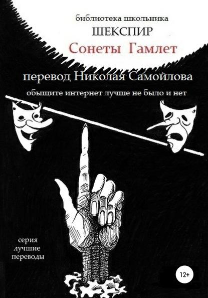 Сонеты. Гамлет в переводе Николая Самойлова