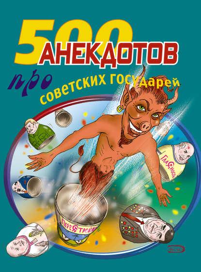 Стас Атасов 500 анекдотов про советских государей атасов стас 500 анекдотов про парадный петербург