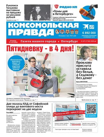 Комсомольская Правда. Санкт-Петербург 107-2020