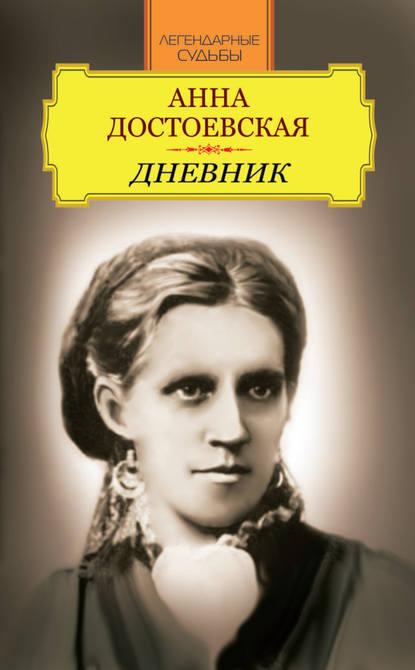 Анна Достоевская Дневник