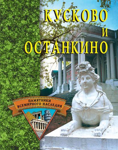 Отсутствует — Кусково и Останкино