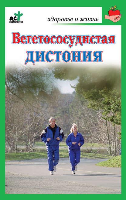Группа авторов Вегетососудистая дистония чем лечить перхоть