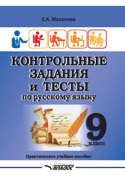 Контрольные задания и тесты по русскому языку. 9 класс