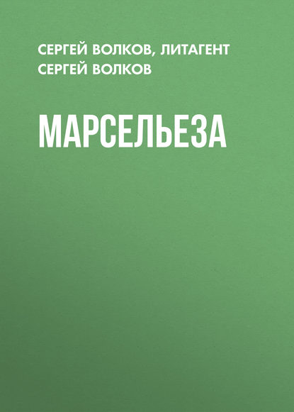 Фото - Сергей Волков Марсельеза волков сергей как пройти через