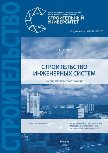 А. Г. Попков Строительство инженерных систем