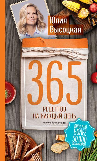 Юлия Высоцкая 365 рецептов на каждый день