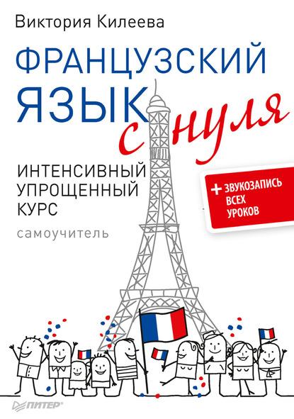 Французский язык с нуля. Интенсивный упрощенный курс.