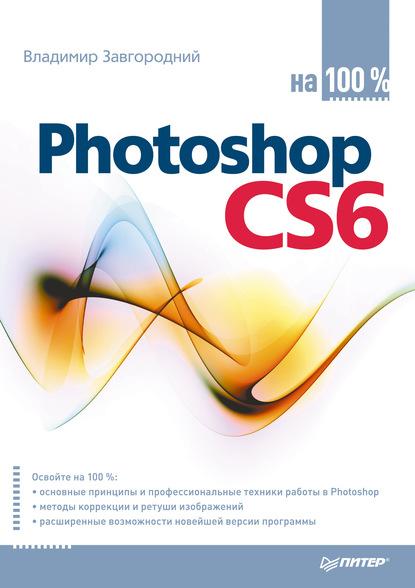 Владимир Завгородний Photoshop CS6 на 100% photoshop 4