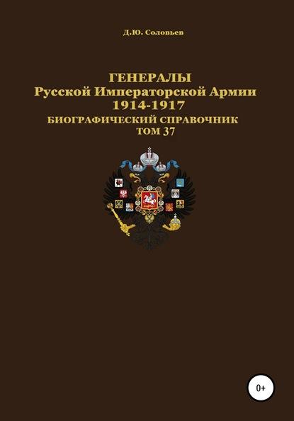 Генералы Русской Императорской Армии 1914–1917 гг. Том 37