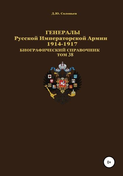 Генералы Русской Императорской Армии 1914–1917 гг. Том 38