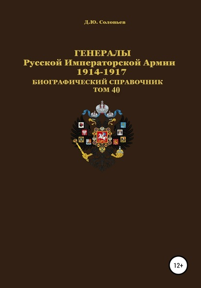 Генералы Русской Императорской Армии 1914–1917 гг. Том 40