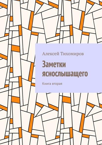 Алексей Тихомиров. Заметки яснослышащего. Книга вторая