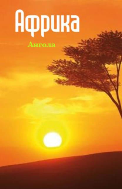 группа авторов природа Группа авторов Ангола