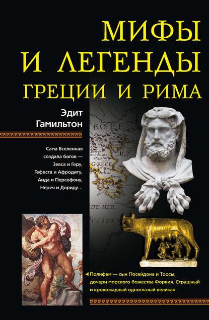 Эдит Гамильтон — Мифы и легенды Греции и Рима