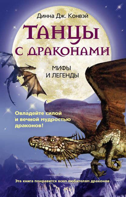 Динна Дж. Конвэй — Танцы с драконами. Мифы и легенды